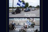 Αγρίνιο: κινητοποίηση για μηχανοκίνητη πορεία για να τιμηθεί η επέτειος του «ΟΧΙ»
