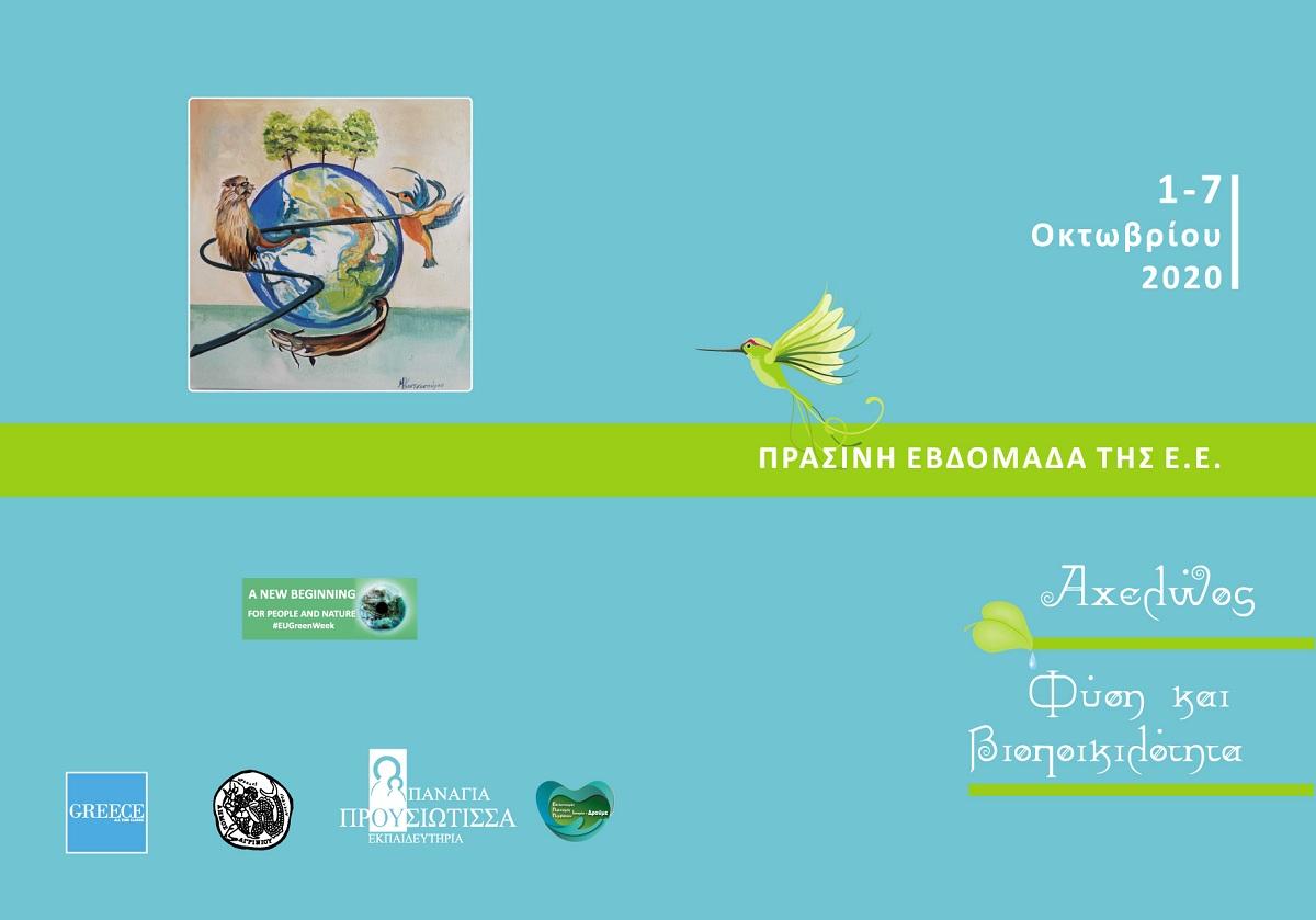 """Εκδηλώσεις για την """"πράσινη εβδομάδα"""" της Ευρωπαϊκής Ένωσης στο Αγρίνιο"""