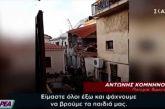 Σεισμός στην Σάμο: Μιλούσε στην τηλεόραση για τις καταστροφές και λίγο μετά βρέθηκε νεκρό το παιδί του…