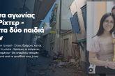 Σάμος: Νύχτα αγωνίας μετά τα 6,7 Ρίχτερ – Θρήνος για τα δύο παιδιά που χάθηκαν
