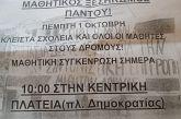 """Φυλλάδια για """"μαθητικό ξεσηκωμό"""" και πορεία στο Αγρίνιο"""