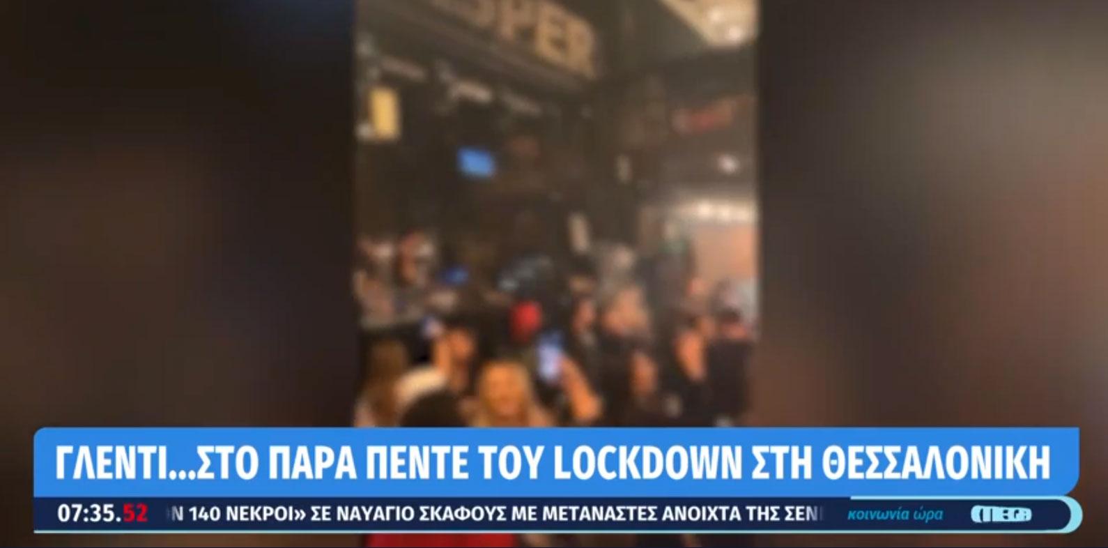 Θεσσαλονίκη: Το τελευταίο βράδυ τους πριν το… lockdown το έκαψαν στα Λαδάδικα