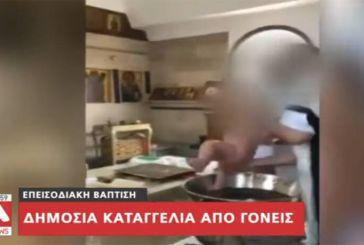 Σοκαριστικό βίντεο από την Κύπρο: Ιερέας βάφτιζε το βρέφος και οι γονείς του φώναζαν «Σιγά το μωρό»