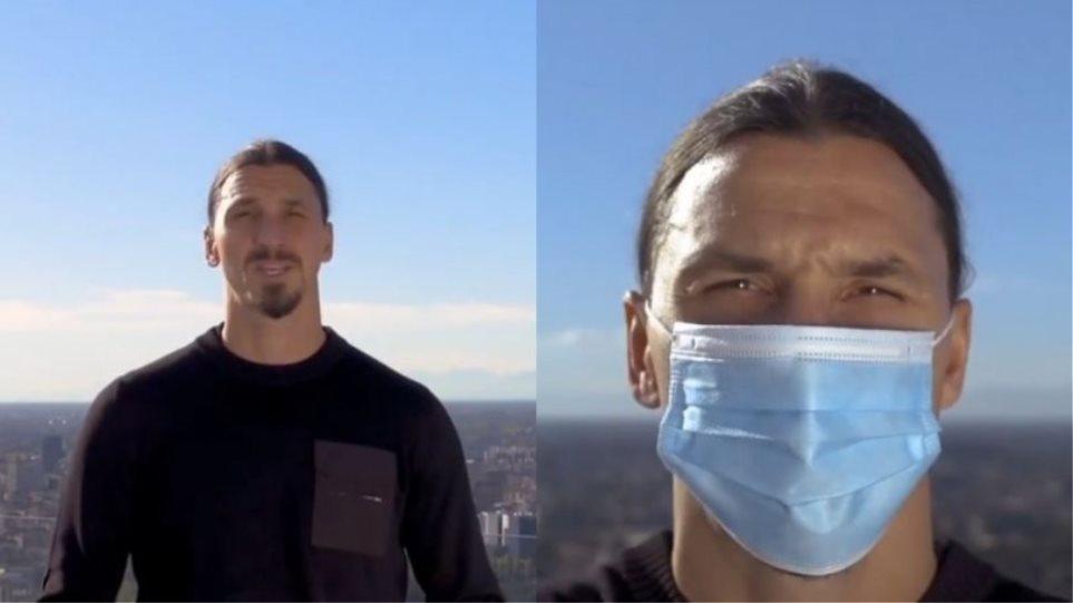 Απίθανος Ιμπραΐμοβιτς: «Εγώ νίκησα τον κορωνοϊό, αλλά εσείς δεν είστε Ζλάταν, οπότε βάλτε μάσκες»