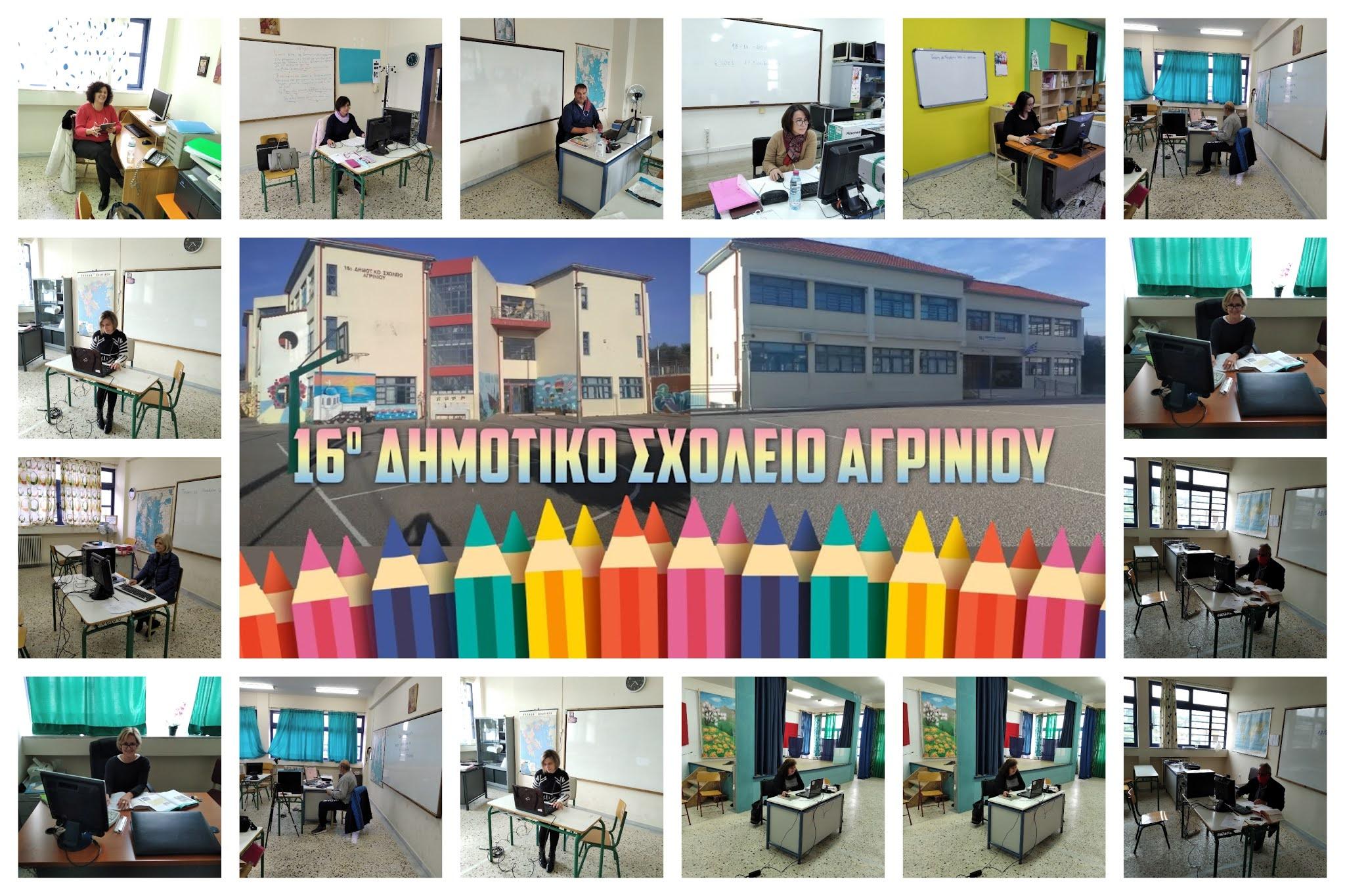 Η ανάρτηση δημοτικού του Αγρινίου: Το σχολείο μας και οι εκπαιδευτικοί στη θέση τους έτοιμοι. Το σύστημα;