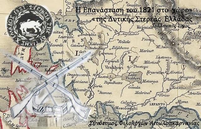 Σύνδεσμος Φιλολόγων Αιτωλοακαρνανίας: παράταση στην πρόσκληση για τις εργασίες μεθέμα: «Η Επανάσταση του 1821 στοχώρο της Δυτικής ΣτερεάςΕλλάδας»