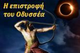 """""""Η Επιστροφή του Οδυσσέα"""": Πρώτη συνάντηση ηθοποιών και συντελεστών στο Αγρίνιο"""