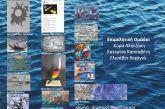 Εικαστική Έκθεση Ναυμαχία Σαλαμίνας 2500 χρόνια μετά… στη Δημοτική Πινακοθήκη Πειραιά