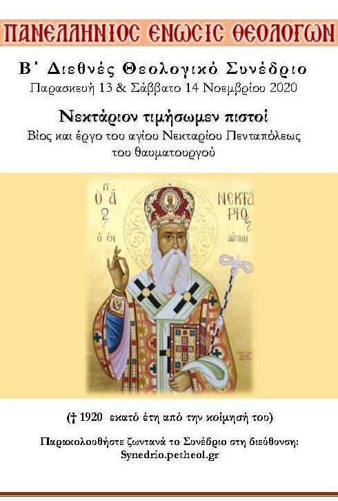Διεθνές Θεολογικό Συνέδριο για τα 100 χρόνια από την κοίμηση του Αγίου Νεκταρίου