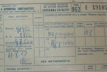Όταν κάποτε υπήρχε αεροπορικό εισιτήριο από Κέρκυρα για Αγρίνιο…