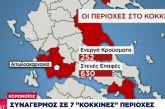 Κορωνοϊός: 252 τα ενεργά κρούσματα στην Αιτωλοακαρνανία-630 οι στενές επαφές