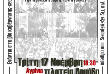 Επέτειος Πολυτεχνείου: καλεί στην Πλατεία Δημάδη η ΑΝΤΑΡΣΥΑ Αγρινίου