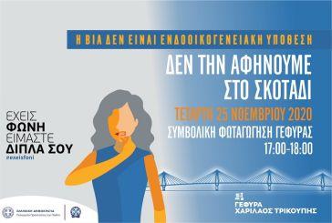 """Έκτακτη φωταγώγηση της Γέφυρας """"Χαρίλαος Τρικούπης"""" για την Παγκόσμια Ημέρα Εξάλειψης της Βίας κατά των Γυναικών"""