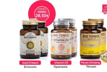 BetterVita: Το πρώτο πρατήριο συμπληρωμάτων διατροφής παραγωγού με SUPER τιμές, από την Amhes – Astra Medical Hellas