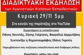 Διαδικτυακή εκδήλωση για την εκπαίδευση από τις Αγωνιστικές Κινήσεις Εκπαιδευτικών