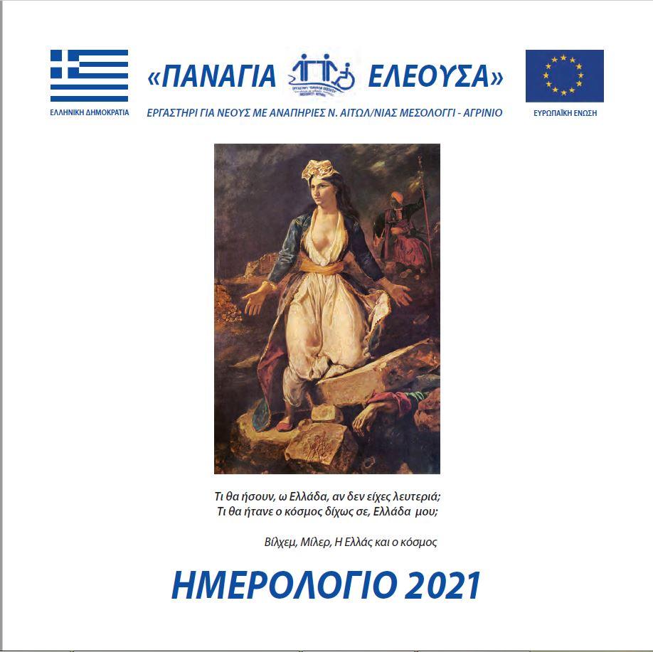 Αφιερωμένο στην ελληνική επανάσταση το νέο ημερολόγιο του εργαστηρίου «Παναγία Ελεούσα»