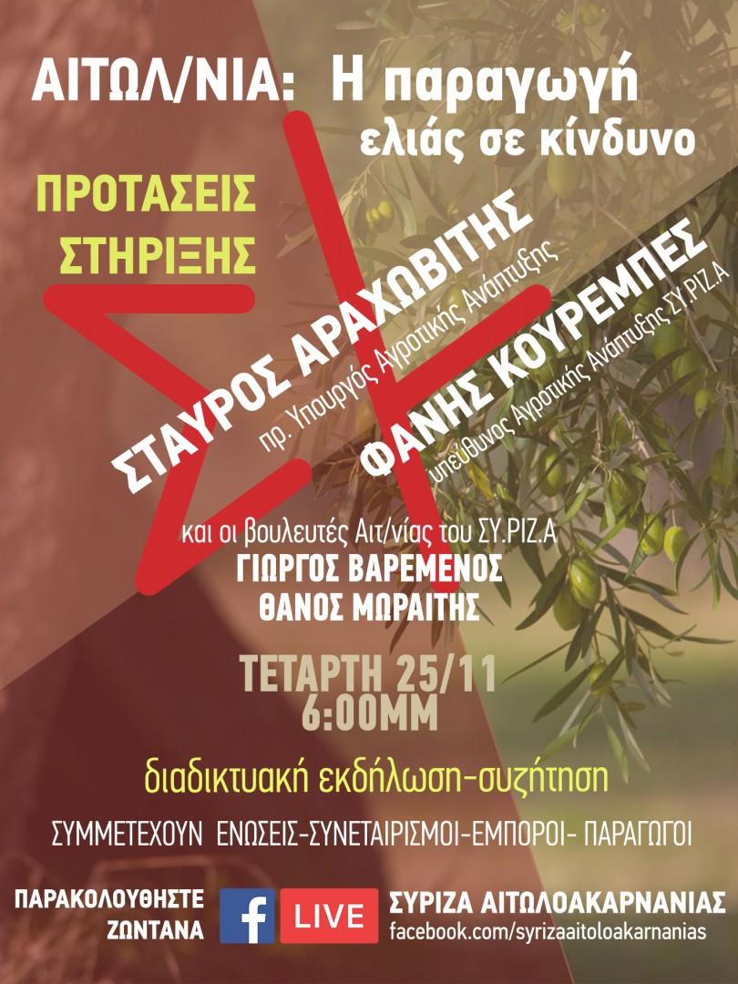 Διαδικτυακή εκδήλωση του ΣΥΡΙΖΑ για την ελιά