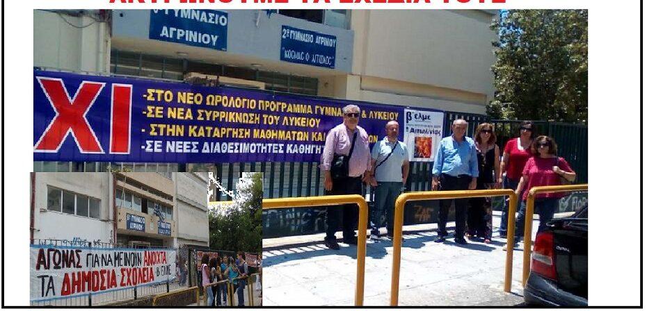 Παράσταση διαμαρτυρίας από τη Β' ΕΛΜΕ στο Μεσολόγγι για τις ηλεκτρονικές εκλογές