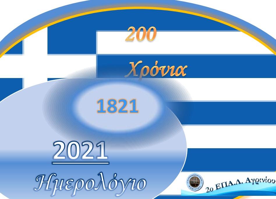Φόρος τιμής στα 200 χρόνια από την Επανάσταση το ημερολόγιο του 2ου ΕΠΑΛ Αγρινίου
