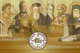 «Ενωμένη Ρωμηοσύνη»: Παράταση συμμετοχών στο Μαθητικό Διαγωνισμό με θέμα «Τό ὅραμα τοῦ 1821 γιά τό μέλλον τῆς Ἑλλάδος»