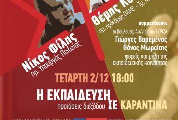 Δείτε ζωντανά την διαδικτυακή εκδήλωση του ΣΥΡΙΖΑ Αιτωλοακαρνανίας για την εκπαίδευση