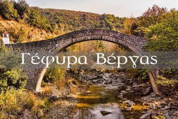 Βίντεο: Το όμορφο γεφύρι της Βέργας στον Βάλτο