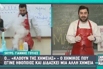 "O χημικός από τον Αστακό που έγινε… ηθοποιός: ""Stand Up Chemistry"" από τον Γιάννη Γουλέ"