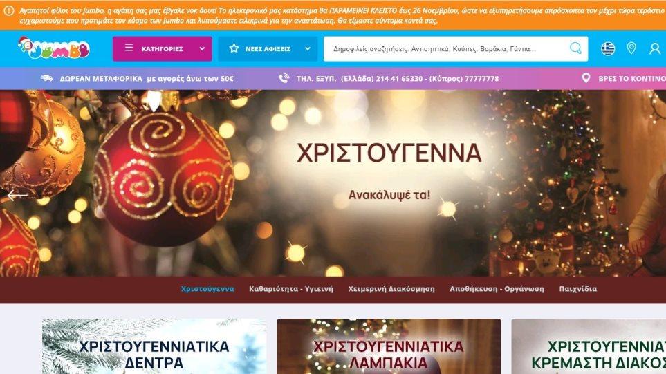 Jumbo: Εκτός λειτουργίας ως τις 26/11 το e-shop λόγω τεράστιου όγκου παραγγελιών