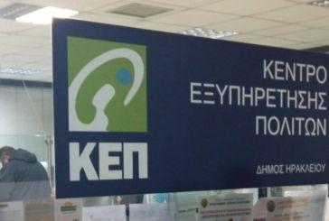 Έτσι θα λειτουργούν τα Κέντρα Εξυπηρέτησης Πολιτών στο Δήμο Μεσολογγίου