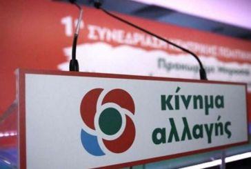 ΚΙΝΑΛ: Η Κατερίνα Σολωμού υπεύθυνη του Οργανωτικού Δικτύου Υγείας Δυτικής Ελλάδας