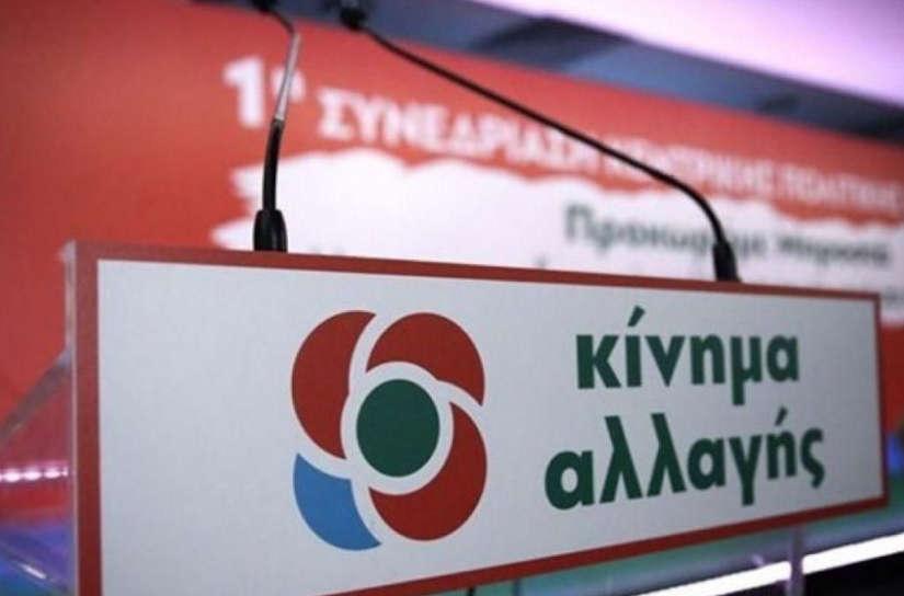 Ψηφιακές περιοδείες του ΚΙΝΑΛ στη Δυτική Ελλάδα
