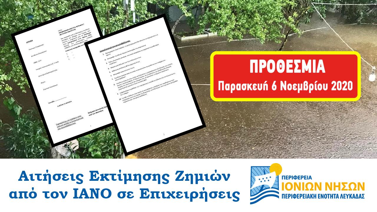 Π.Ε. Λευκάδας: Έως και την Παρασκευή οι αιτήσεις επιχειρήσεων για την εκτίμηση ζημιών από τον Ιανό