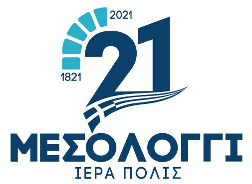 Ισχυροί συμβολισμοί και δυναμισμός στο λογότυπο του «Μεσολόγγι 2021»