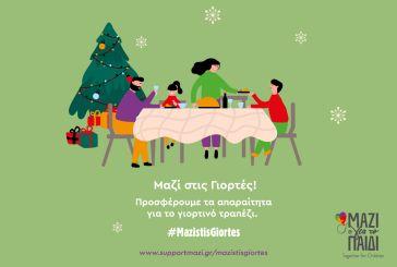Μαζί, εξασφαλίζουμε το γιορτινό τραπέζι σε οικογένειες που έχουν πληγεί οικονομικά από την πανδημία με ένα κλικ!