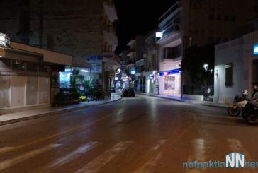 Ναύπακτος: Το πρώτο βράδυ απαγόρευσης της κυκλοφορίας