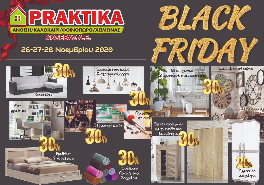 Black Friday από την εταιρεία PRAKTIKA ΧΟΛΕΒΑΣ ΑΕ