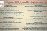 Διαδικτυακή εκδήλωση: Η κρίση του COVID-19 στους ΟΤΑ, η διαχείρισή της και η επόμενη μέρα
