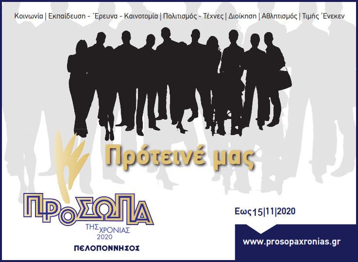 Προτάσεις για τα «πρόσωπα της χρονιάς» δέχεται η «ΠΕΛΟΠΟΝΝΗΣΟΣ»