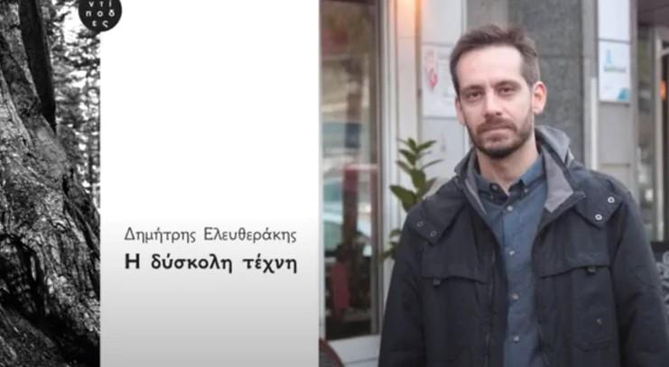 Πέθανε ο ποιητής Δημήτρης Ελευθεράκης – Ήταν μόλις 42 ετών