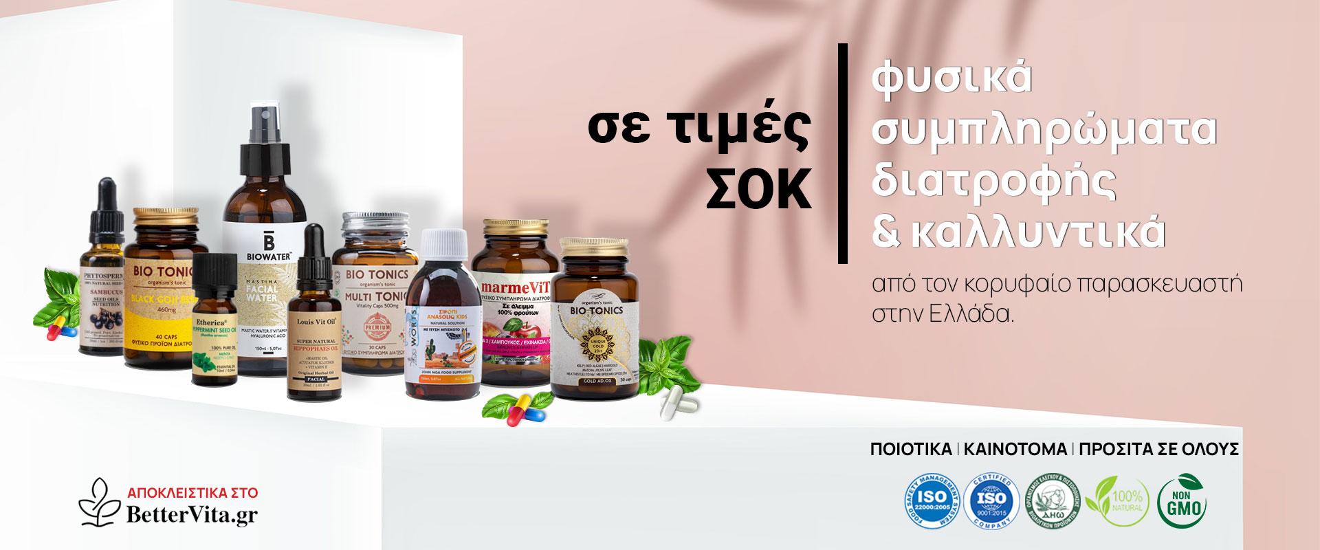 Ήρθε και στη Ελλάδα! Συμπληρώματα διατροφής απευθείας από το πρατήριο του παραγωγού σε τιμές ΣΟΚ!