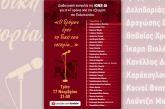 Διαδικτυακή συναυλία και podcast της ΚΝΕ για το Πολυτεχνείο