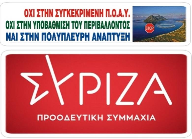 Ενημερώθηκαν οι Τομεάρχες του ΣΥΡΙΖΑ από την Επιτροπή Αγώνα Ξηρομέρου για το χωροταξικό των υδατοκαλλιεργειών