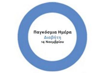 Στα μπλε κτίρια του Θέρμου για την Παγκόσμια Ημέρα Διαβήτη