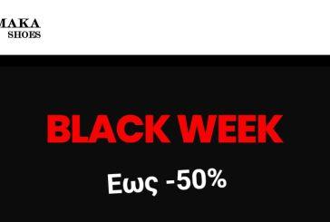 Tzoumaka shoes: Μεγάλες προσφορές σε κορυφαία brands- Black week με 20-50% εκπτώσεις