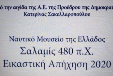 Οι Αγρινιώτες καλλιτέχνες Γαρουφαλής και Μποκόρος δίνουν το «παρών» στην εικαστική έκθεση «Σαλαμίς 480 π.Χ.»