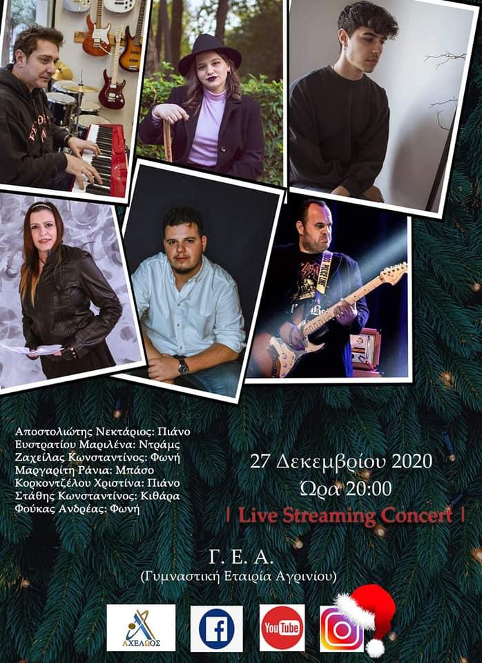 Δείτε live στις 8 μ.μ. τη συναυλία με την μπάντα «TheDreamerz»