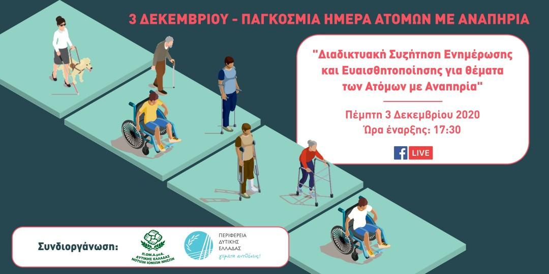 """Διαδικτυακή συζήτηση για την """"Παγκόσμια ημέρα ατόμων με αναπηρία """""""