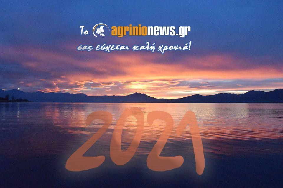 To agrinionews.gr σας εύχεται Καλή Χρονιά!