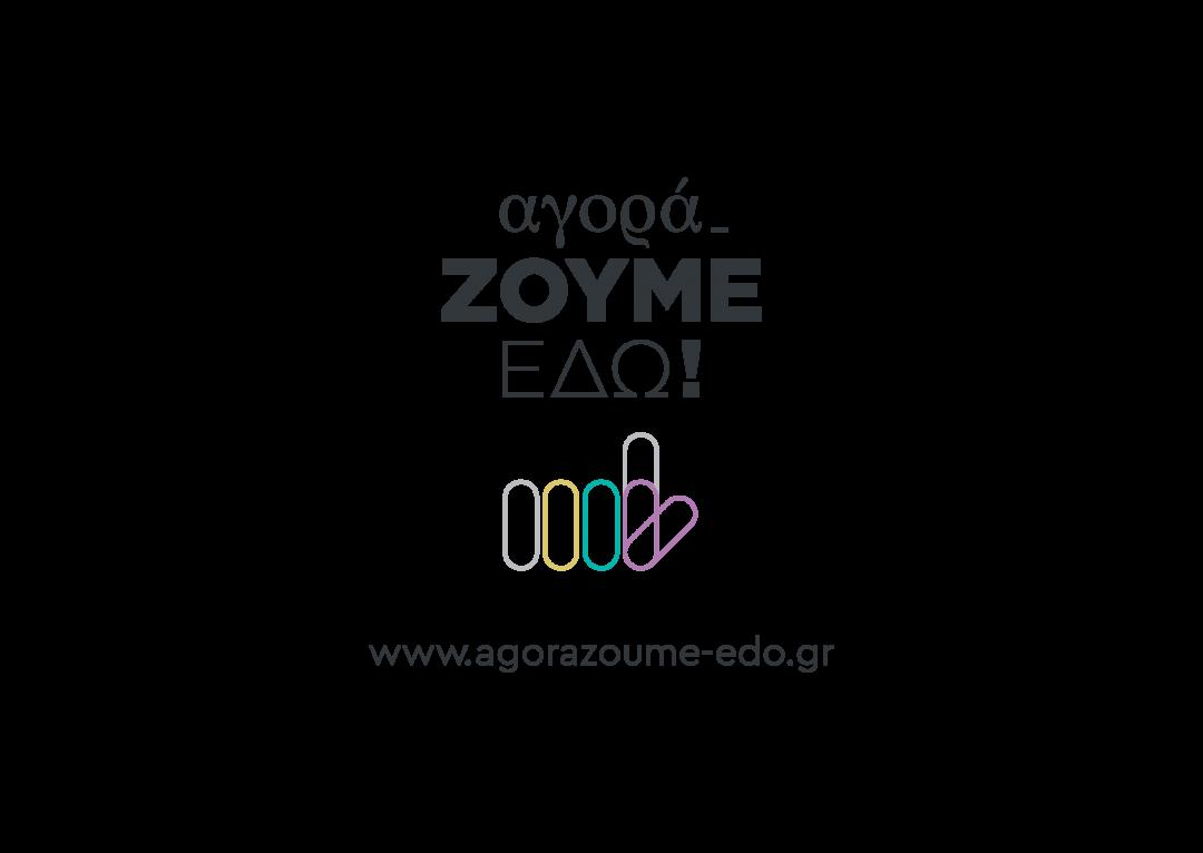 «ΑγοράΖΟΥΜΕ-ΕΔΩ!»: Διαδικτυακή πλατφόρμα για τη στήριξη των τοπικών επιχειρήσεων της Δυτικής Ελλάδας