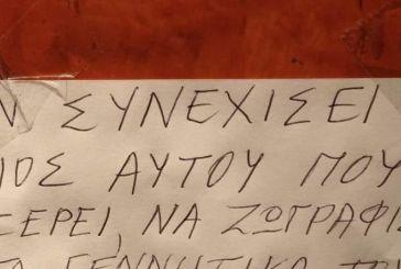 Ανακοίνωση έξαλλου διαχειριστή: «Αν συνεχίσει ο γιος να ζωγραφίζει γεννητικά όργανα…»